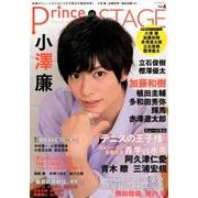 Prince of STAGE vol.4 (ぶんか社ムック) [ムックその他]