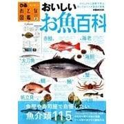 おとな図鑑2おいしいお魚百科: ぴあムック [ムックその他]