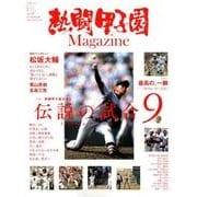 熱闘甲子園Magazine [ムックその他]