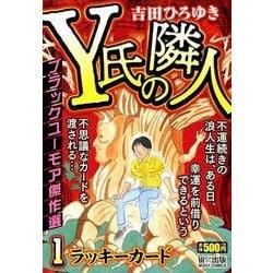 Y氏の隣人 1(ミッシィコミックス) [コミック]