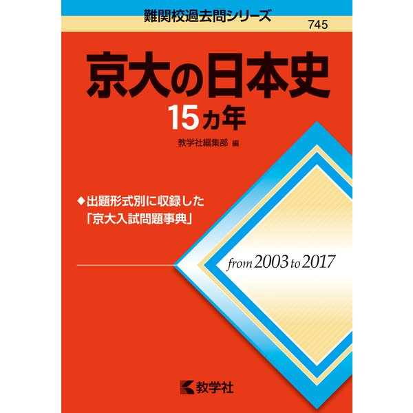 赤本745 京大の日本史15カ年 2019年版 [全集叢書]