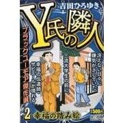 Y氏の隣人 2(ミッシィコミックス) [コミック]