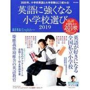 【AERA English 特別号】英語に強くなる小学校選び 2019 (AERAムック) [ムックその他]