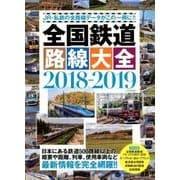 全国鉄道路線大全2018-2019 [ムックその他]