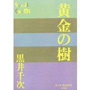 黄金の樹(P+D BOOKS) [単行本]