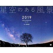 星空のある風景カレンダー 2019 [単行本]