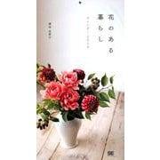 花のある暮らしカレンダー 2019 [単行本]