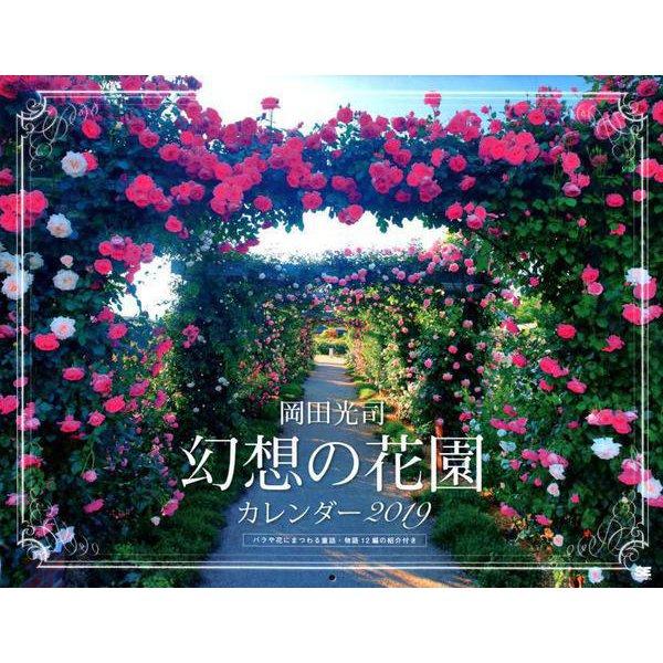 岡田光司幻想の花園カレンダー 2019 [単行本]