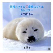 北極スマイル・南極スマイルカレンダー 2019 [単行本]