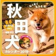 むくむくもふもふ秋田犬カレンダー 2019 [単行本]