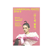 COMMERCIAL PHOTO (コマーシャル・フォト) 2018年 09月号 [雑誌]