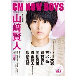 CM NOW BOYS 2018年 09月号 [雑誌]