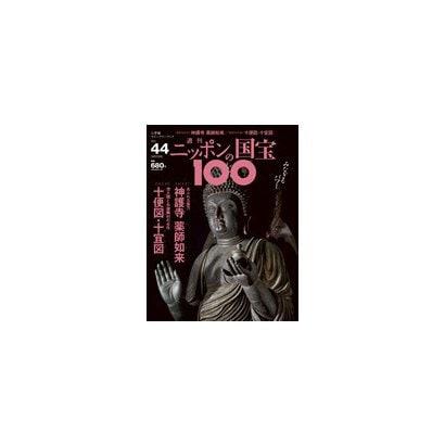 ニッポンの国宝100 2018年 8/7号 [雑誌]