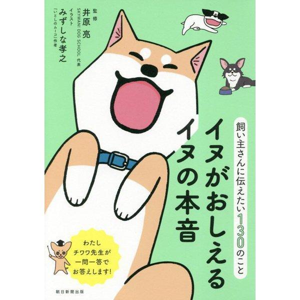 イヌがおしえるイヌの本音―飼い主さんに伝えたい130のこと [単行本]
