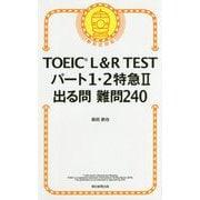 TOEIC L&R TESTパート1・2特急〈2〉出る問難問240 [単行本]