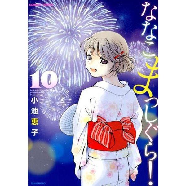 ななこまっしぐら! 10(バンブー・コミックス) [コミック]