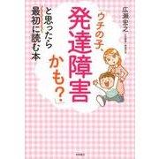「ウチの子、発達障害かも?」と思ったら最初に読む本 [単行本]