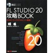 FL STUDIO 20 攻略BOOK(IMAGE LINE) [単行本]