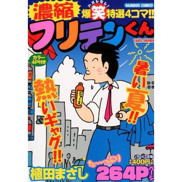 濃縮フリテンくん(バンブー・コミックス) [コミック]