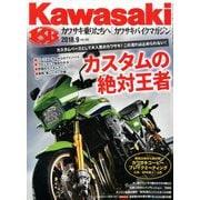 Kawasaki (カワサキ) バイクマガジン 2018年 09月号 [雑誌]
