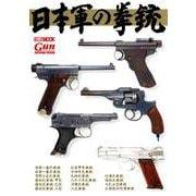 日本軍の拳銃(ホビージャパンMOOK 878) [ムックその他]