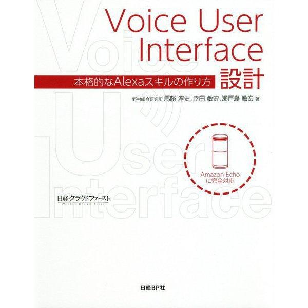 Voice User Interface設計―本格的なAlexaスキルの作り方 [単行本]