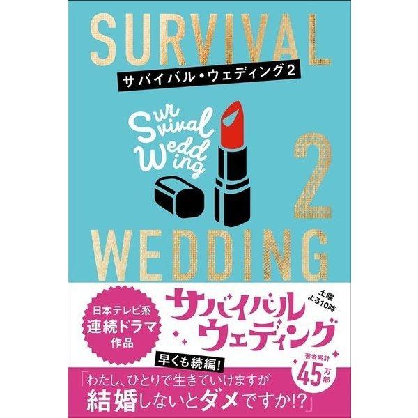 サバイバル・ウエディング〈2〉―「わたし、ひとりで生きていけますが結婚しないとダメですか?」 [単行本]