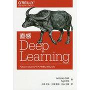 直感Deep Learning―Python×Kerasでアイデアを形にするレシピ [単行本]