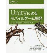Unityによるモバイルゲーム開発―作りながら学ぶ2D/3Dゲームプログラミング入門 [単行本]