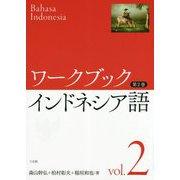 ワークブック インドネシア語〈第2巻〉 [文庫]