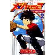 TVシリーズ メジャー2nd(セカンド)<2>-少年サンデーコミックスビジュアルセレクション(少年サンデーコミックス) [コミック]