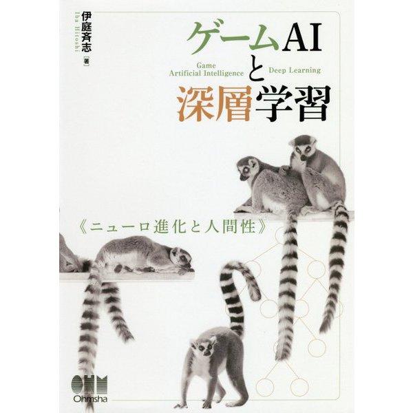 ゲームAIと深層学習―ニューロ進化と人間性 [単行本]
