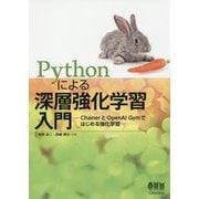 Pythonによる深層強化学習入門―ChainerとOpenAI Gymではじめる強化学習 [単行本]