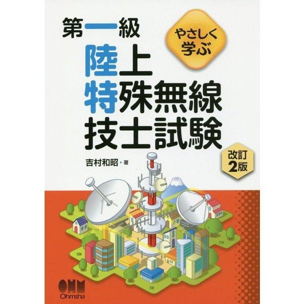 やさしく学ぶ第一級陸上特殊無線技士試験 改訂2版 [単行本]