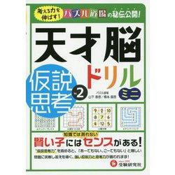 天才脳ドリル ミニ 仮説思考〈Vol.2〉 [全集叢書]