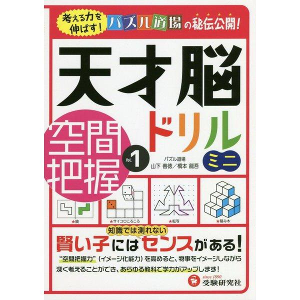 天才脳ドリル ミニ 空間把握〈Vol.1〉 [全集叢書]