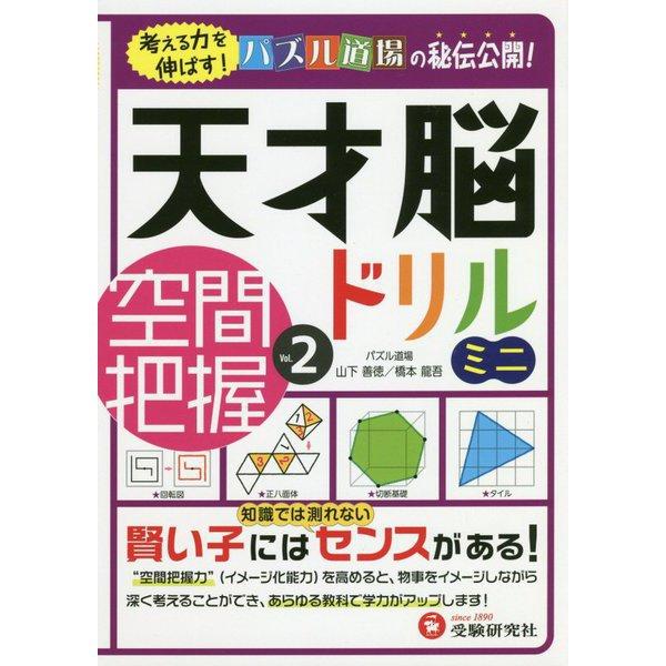 天才脳ドリル ミニ 空間把握〈Vol.2〉 [全集叢書]