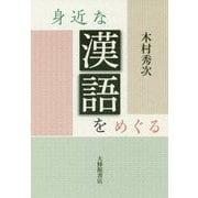 身近な漢語をめぐる [単行本]