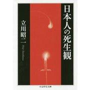 日本人の死生観(ちくま学芸文庫) [文庫]