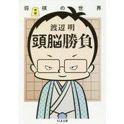 頭脳勝負―将棋の世界 増補版 (ちくま文庫) [文庫]