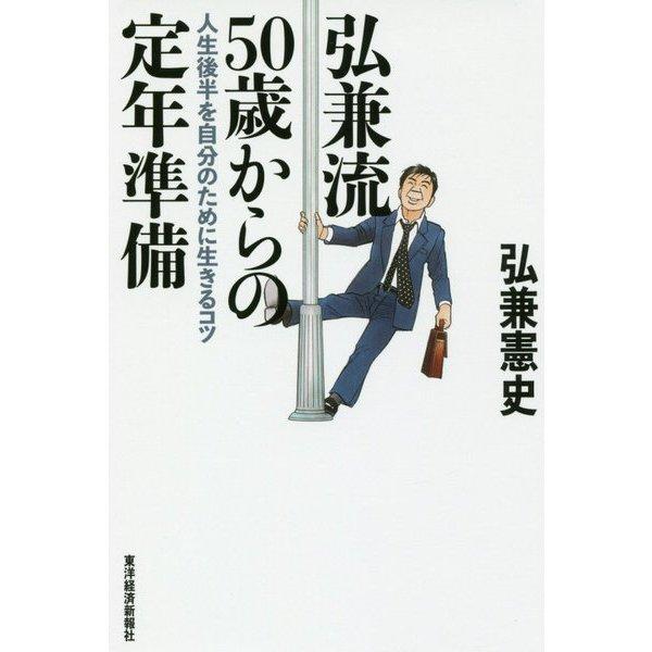 弘兼流50歳からの定年準備―人生後半を自分のために生きるコツ [単行本]