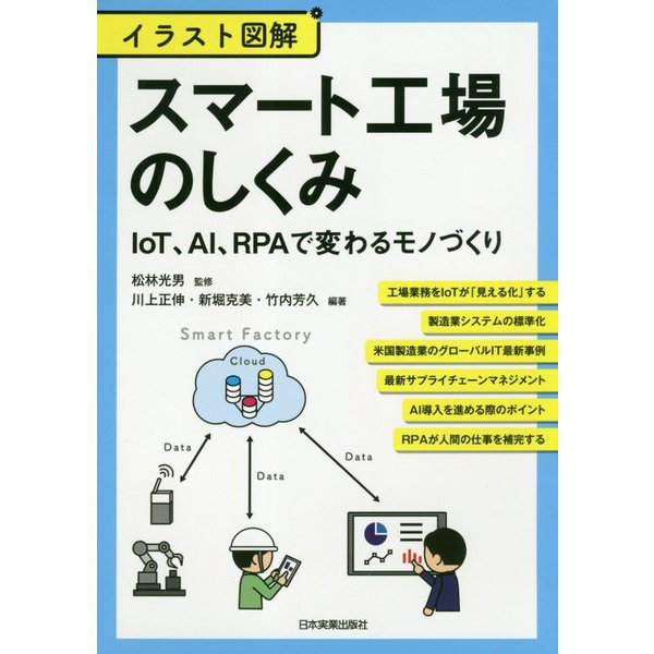 イラスト図解 スマート工場のしくみ―IoT、AI、RPAで変わるモノづくり [単行本]
