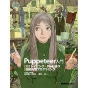 Puppeteer入門―スクレイピング+Web操作自動処理プログラミング [単行本]