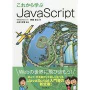 これから学ぶJavaScript [単行本]