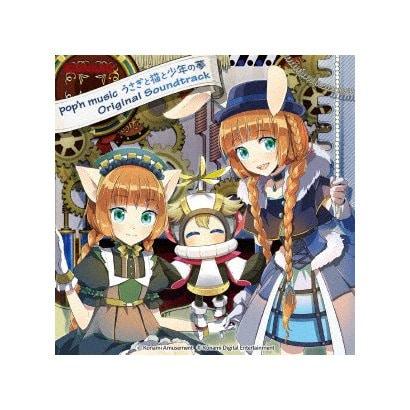 pop'n music うさぎと猫と少年の夢 Original Soundtrack