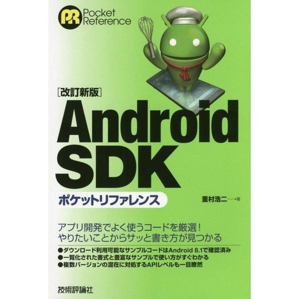 Android SDKポケットリファレンス 改訂新版;第2版 [単行本]