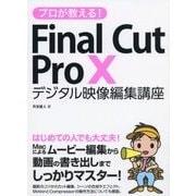プロが教える!Final Cut Pro 10 デジタル映像編集講座 [単行本]