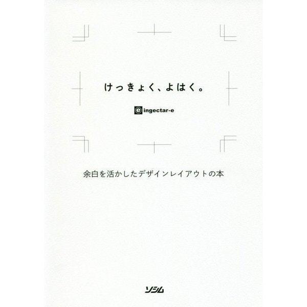 けっきょく、よはく。―余白を活かしたデザインレイアウトの本 [単行本]