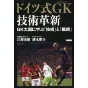 ドイツ式GK技術革新-GK大国に学ぶ「技術」と「戦術」 [単行本]