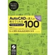 AutoCADの達人が教えてくれるベストテクニック100―AutoCAD 2019対応 [単行本]